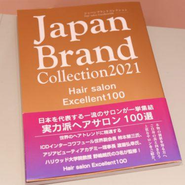 2021-04_JapanBrandCollection2021HairsalonExcellent100